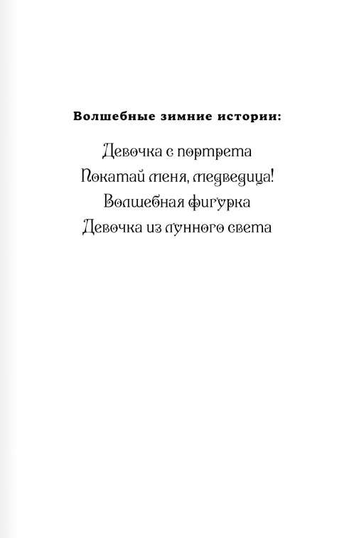 """Купить книгу """"Котенок Одуванчик, или Игра в прятки"""""""
