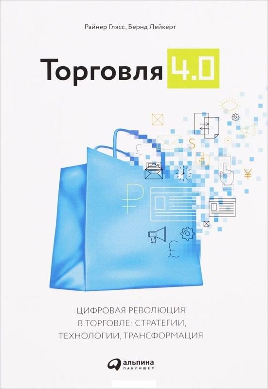 """Купить книгу """"Торговля 4.0"""""""