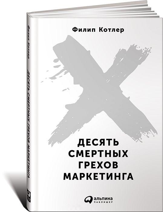 """Купить книгу """"Десять смертных грехов маркетинга"""""""