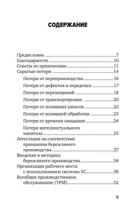 """Купить книгу """"Инструменты бережливого производства II: Карманное руководство по практике применения Lean"""""""