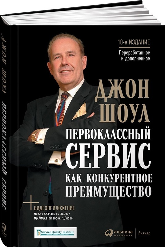 """Купить книгу """"Первоклассный сервис как конкурентное преимущество"""""""