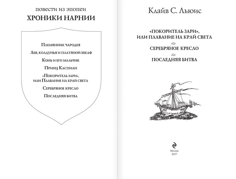 "Купить книгу ""Хроники Нарнии. Последняя битва"""