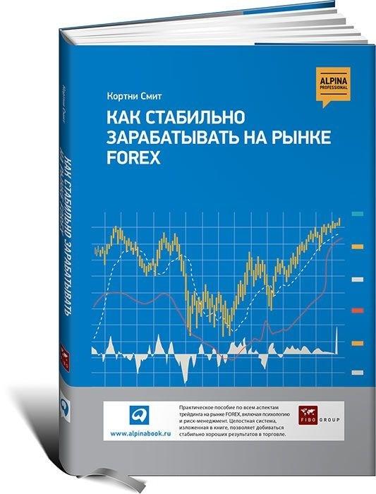 """Купить книгу """"Как стабильно зарабатывать на рынке Forex"""""""