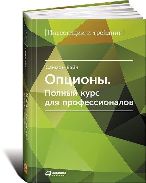 """Купить книгу """"Опционы. Полный курс для профессионалов"""""""
