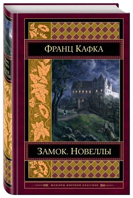 """Купить книгу """"Замок. Новеллы"""""""