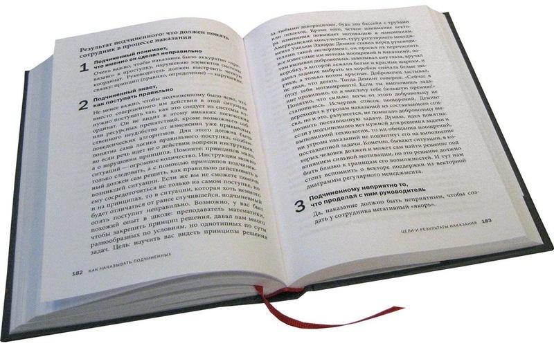 """Купить книгу """"Как наказывать подчиненных: за что, для чего, каким образом"""""""