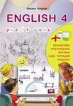 English 4. Pupil's book. Англійська мова. 4 клас - купить и читать книгу