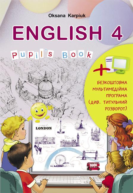 """Купить книгу """"English 4. Pupil's book. Англійська мова. 4 клас"""""""