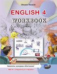 English 4. Workbook. Англійська мова. 4 клас - купить и читать книгу