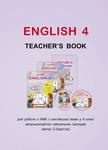 English 4. Teacher's book. Англійська мова. 4 клас - купить и читать книгу