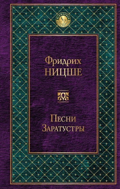 """Купить книгу """"Песни Заратустры"""""""
