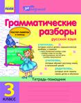 Русский язык. 3 класс. Грамматические разборы