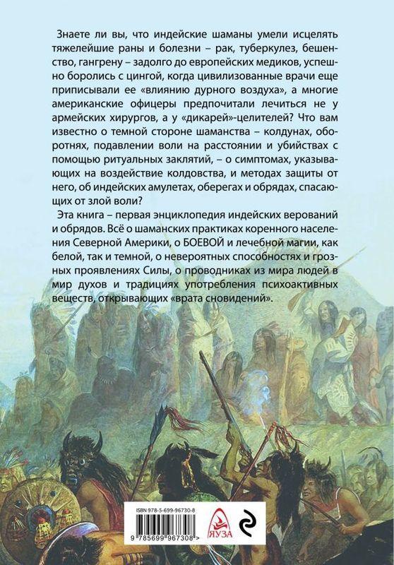 """Купить книгу """"Шаманы. Боевая и лечебная магия индейцев Дикого Запада"""""""