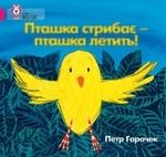 Пташка стрибає - пташка летить! - купить и читать книгу