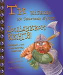 Ти нізащо не захочеш бути дослідником вікінгів! - купить и читать книгу