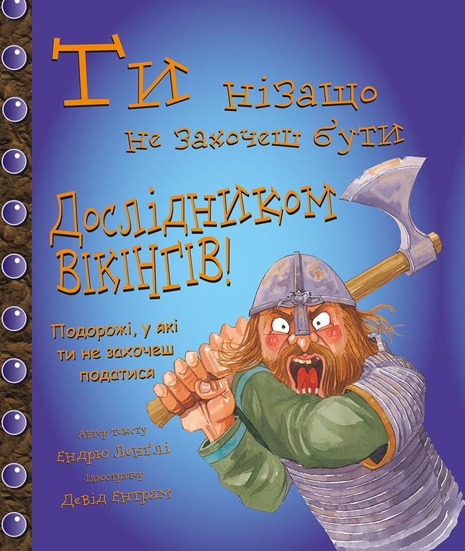 """Купить книгу """"Ти нізащо не захочеш бути дослідником вікінгів!"""""""
