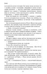 "Купить книгу ""Драбина Якова"""