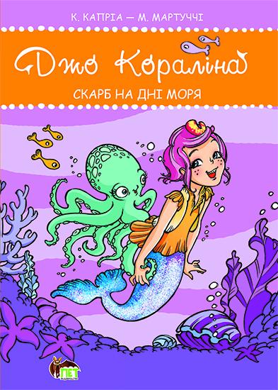 """Купить книгу """"Джо Кораліна. Скарб на дні моря"""""""