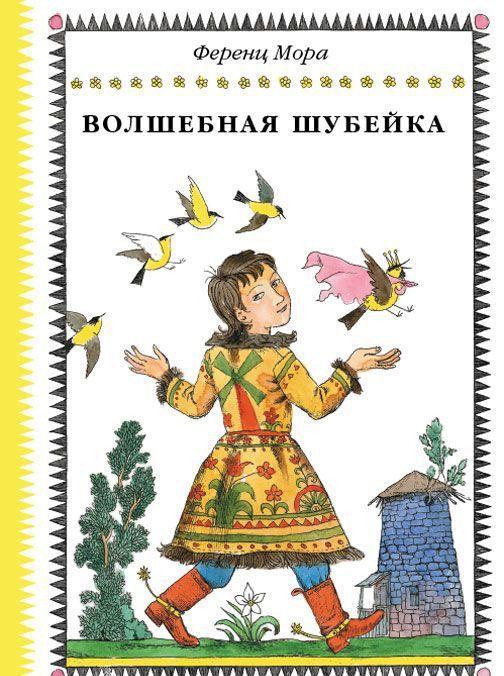 """Купить книгу """"Волшебная шубейка"""""""