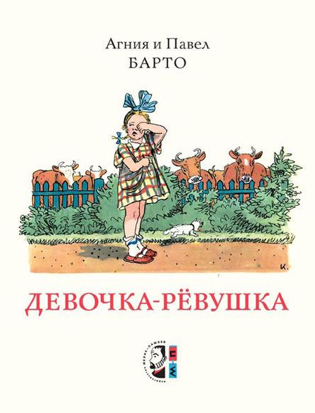 """Купить книгу """"Девочка-рёвушка"""""""