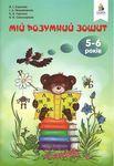 Мій розумний зошит (5-6 років) - купити і читати книгу