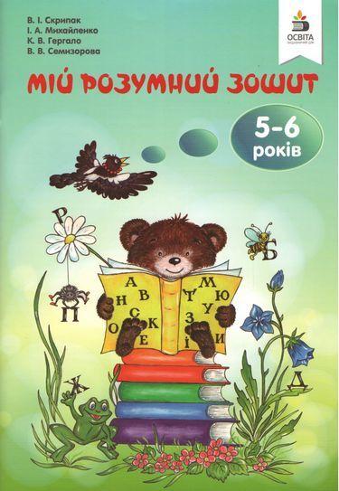 Мій розумний зошит (5-6 років) - купить и читать книгу
