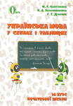 Українська мова в схемах і таблицях. 2-4 клас - купить и читать книгу