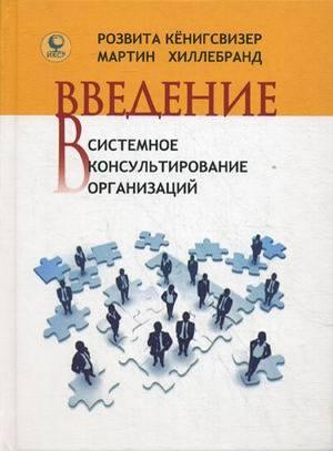 """Купить книгу """"Введение в системное консультирование организаций"""""""