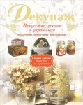 Декупаж - купить и читать книгу