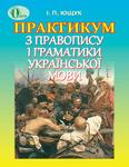 Практикум з правопису і граматики української мови. Посібник