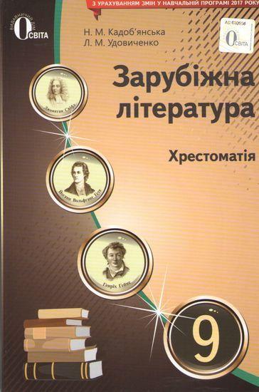 """Купить книгу """"Зарубіжна література. 9 клас. Хрестоматія. Нова програма"""""""