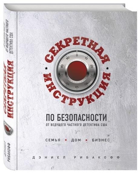 """Купить книгу """"Секретная инструкция по безопасности от ведущего частного детектива"""""""