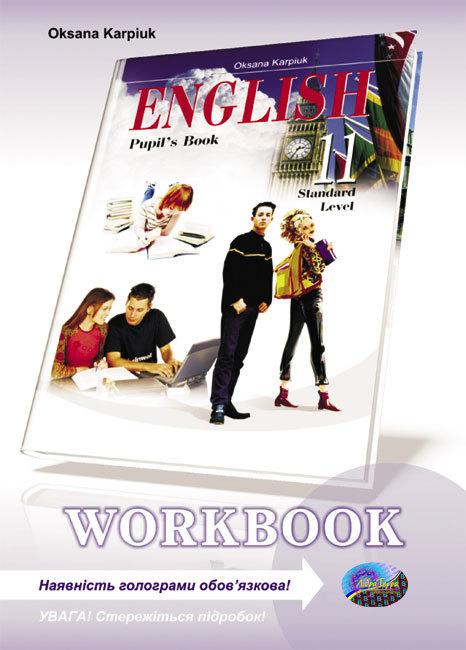 """Купить книгу """"English 11. Workbook. 11 клас"""""""