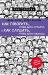 """Купить книгу """"Как говорить, чтобы дети слушали, и как слушать, чтобы дети говорили"""""""