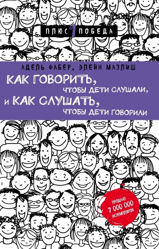 Как говорить, чтобы дети слушали, и как слушать, чтобы дети говорили - купить и читать книгу