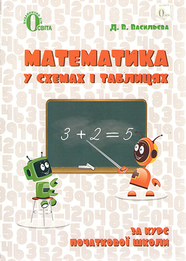 """Купить книгу """"Математика в схемах і таблицях. 1-4 клас"""""""