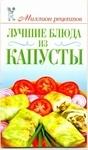 Лучшие блюда из капусты - купити і читати книгу