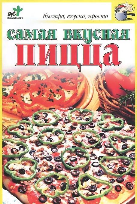 """Купить книгу """"Самая вкусная пицца"""""""
