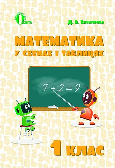 """Купить книгу """"Математика в схемах і таблицях. 1 клас"""""""