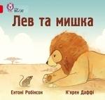 Лев та мишка - купить и читать книгу