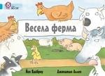 Весела ферма - купить и читать книгу