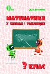 Математика в схемах і таблицях. 3 клас