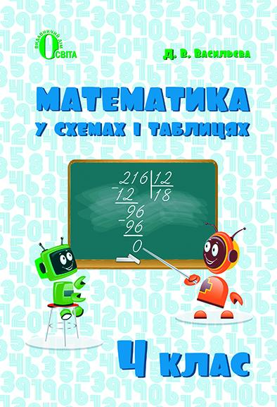 """Купить книгу """"Математика в схемах і таблицях. 4 клас"""""""