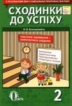 Сходинки до успіху. 2 клас. Математика, українська мова, природознавство, літературне читання. З урахуванням змін у программі