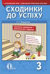 Сходинки до успіху. 3 клас. Математика, українська мова, природознавство, літературне читання. З урахуванням змін у программі