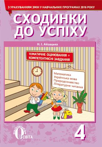 """Купить книгу """"Сходинки до успіху. 4 клас. Літературне читання, я у світі, математика, українська мова, основи здоров'я. З урахуванням змін у программі"""""""