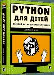 PYTHON для дітей. Веселий вступ до програмування - купить и читать книгу
