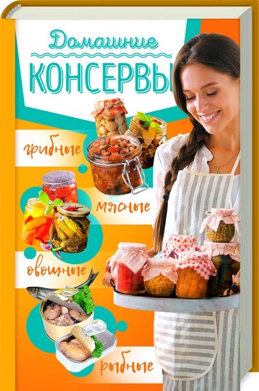 """Купить книгу """"Домашние консервы: мясные, рыбные, овощные, грибные"""""""