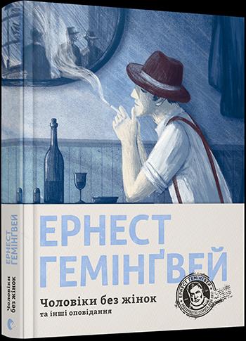 """Купить книгу """"Чоловіки без жінок та інші оповідання"""""""