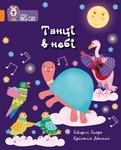 Танці в небі - купить и читать книгу